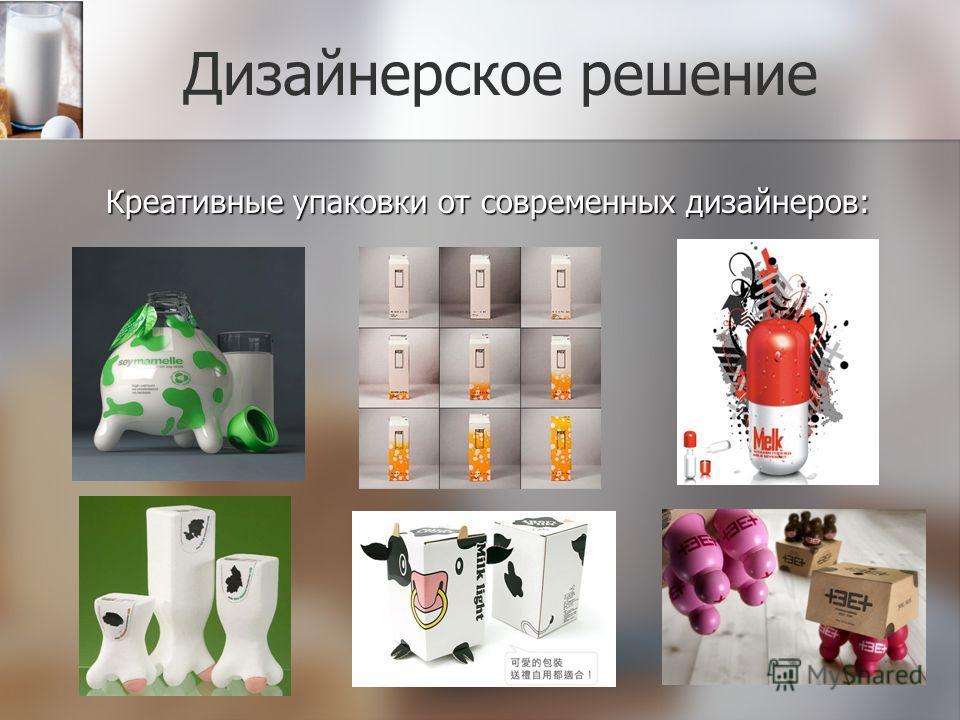 Дизайнерское решение Креативные упаковки от современных дизайнеров: