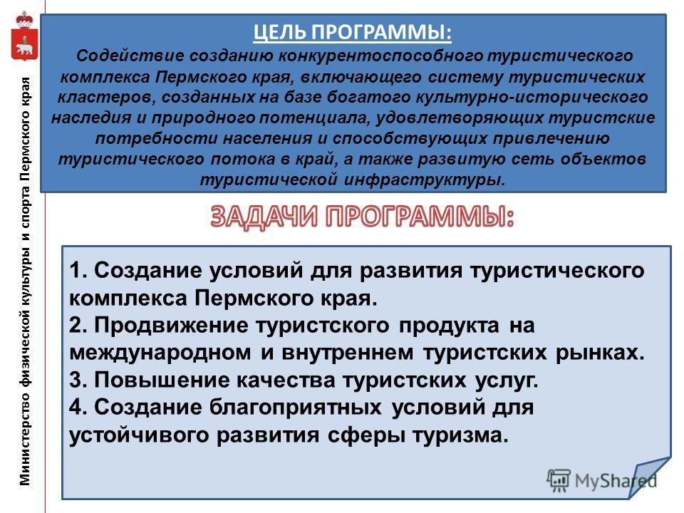 Министерство физической культуры и