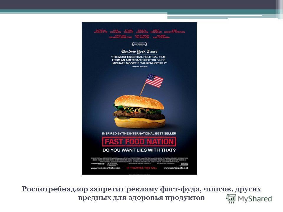 Роспотребнадзор запретит рекламу фаст-фуда, чипсов, других вредных для здоровья продуктов