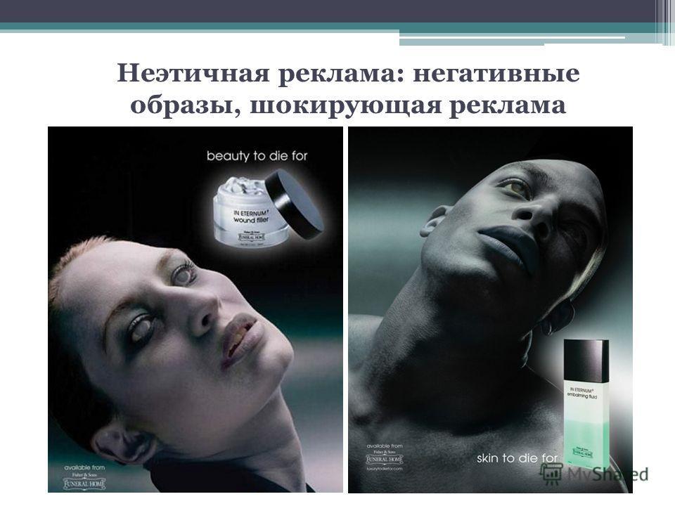 Неэтичная реклама: негативные образы, шокирующая реклама