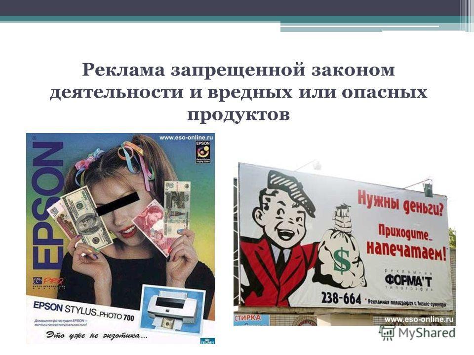 Реклама запрещенной законом деятельности и вредных или опасных продуктов
