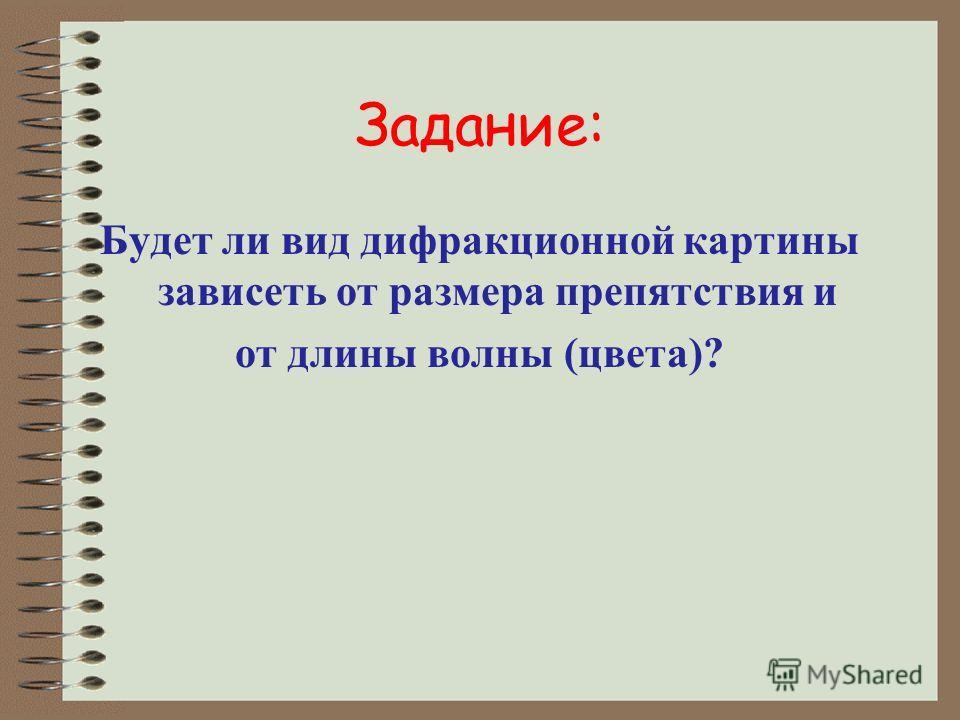 Дифракция от различных препятствий: а) от тонкой проволочки; б) от круглого отверстия; в) от круглого непрозрачного экрана.