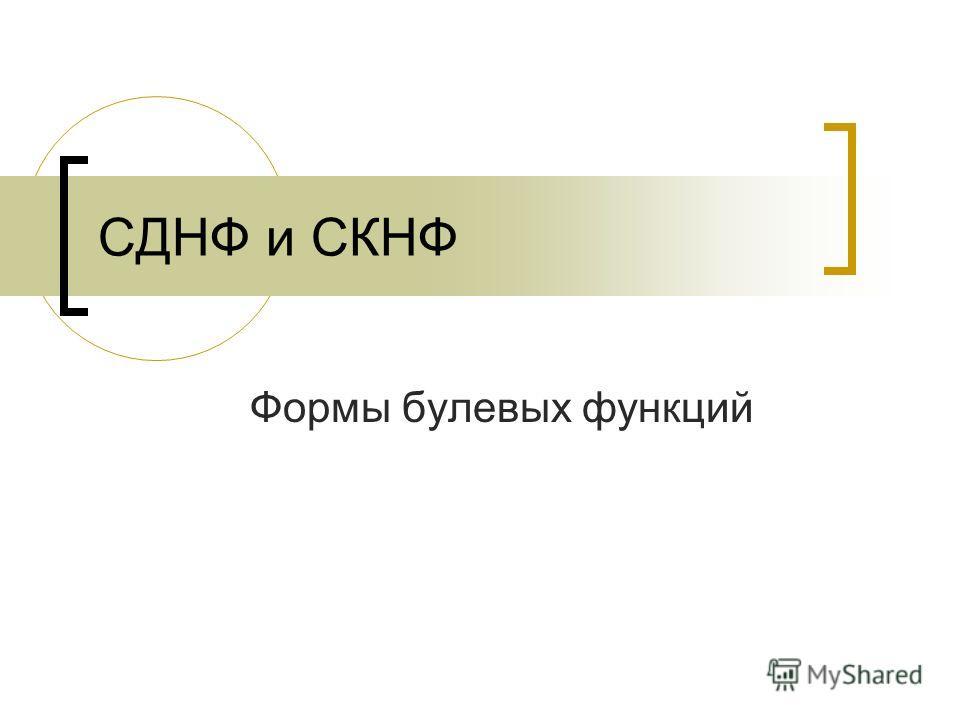 СДНФ и СКНФ Формы булевых функций