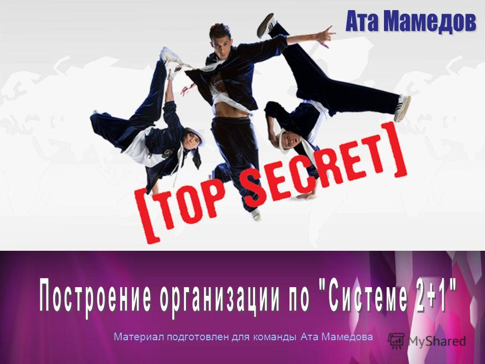 Материал подготовлен для команды Ата Мамедова