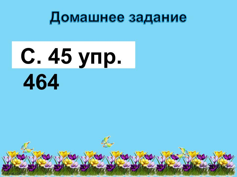 С. 45 упр. 464