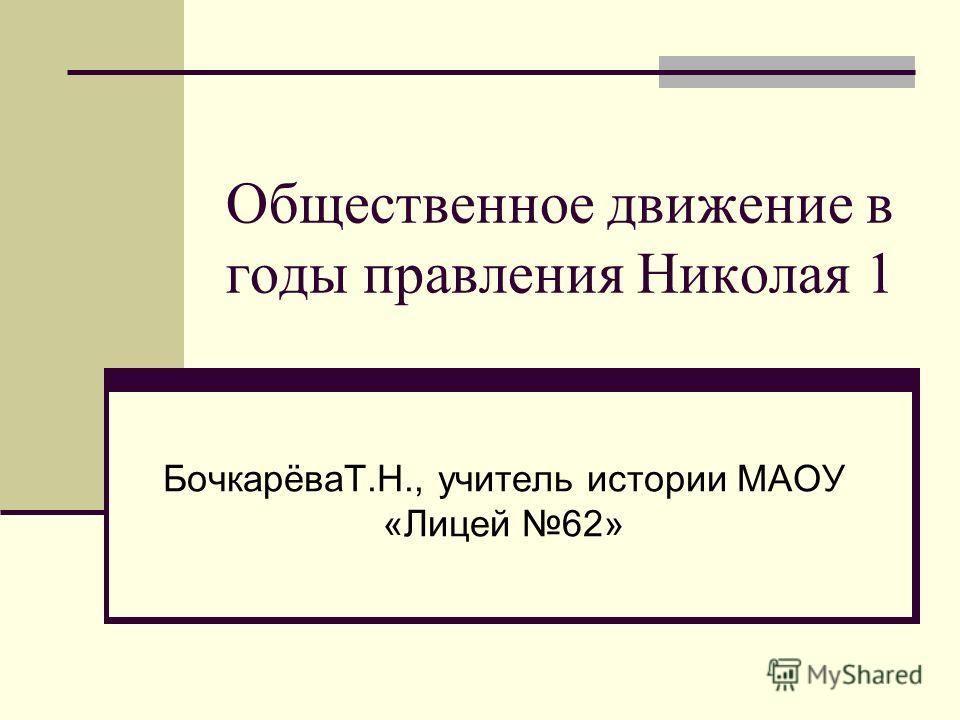 Общественное движение в годы правления Николая 1 БочкарёваТ.Н., учитель истории МАОУ «Лицей 62»