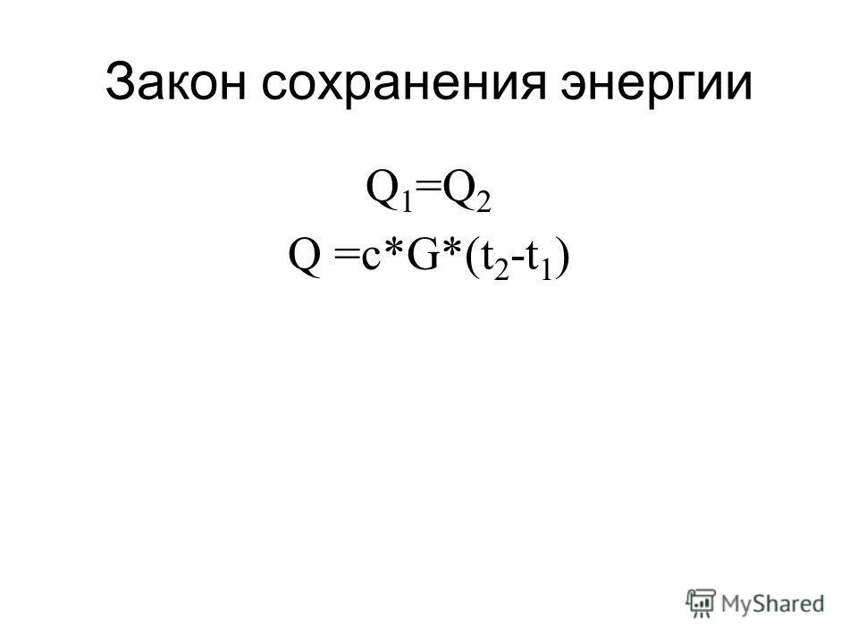 Закон сохранения энергии Q 1 =Q 2 Q =c*G*(t 2 -t 1 )