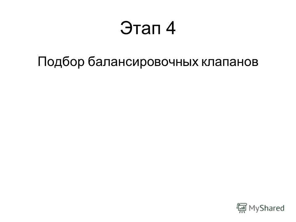 Этап 4 Подбор балансировочных клапанов