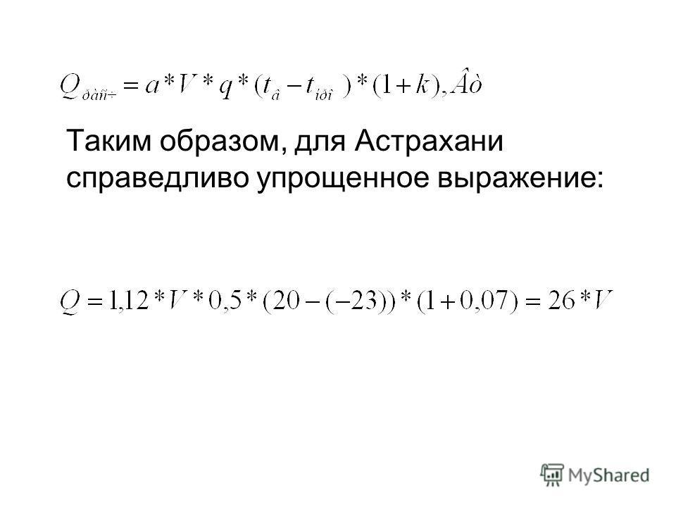 Таким образом, для Астрахани справедливо упрощенное выражение: