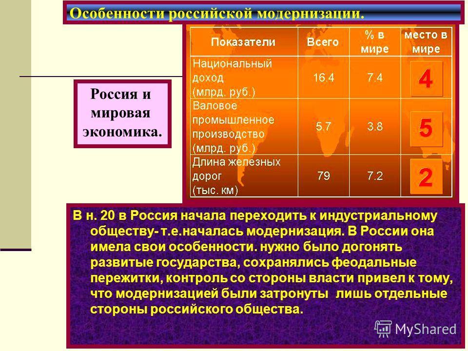 В н. 20 в Россия начала переходить к индустриальному обществу- т.е.началась модернизация. В России она имела свои особенности. нужно было догонять развитые государства, сохранялись феодальные пережитки, контроль со стороны власти привел к тому, что м