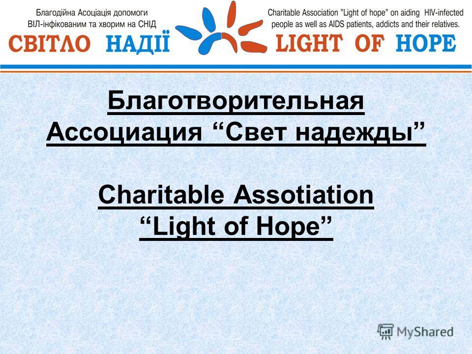 Благотворительная Ассоциация Свет надежды Charitable Assotiation Light of Hope