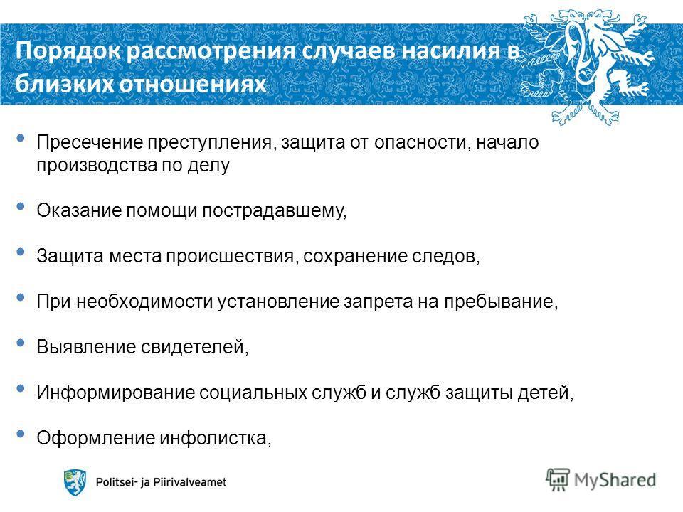 Порядок рассмотрения случаев насилия в близких отношениях Aleksei Peganov 3 6.12.2013 Пресечение преступления, защита от опасности, начало производства по делу Оказание помощи пострадавшему, Защита места происшествия, сохранение следов, При необходим