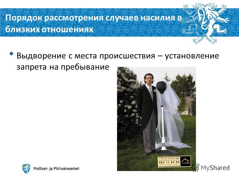 Порядок рассмотрения случаев насилия в близких отношениях Aleksei Peganov 5 6.12.2013 Выдворение с места происшествия – установление запрета на пребывание
