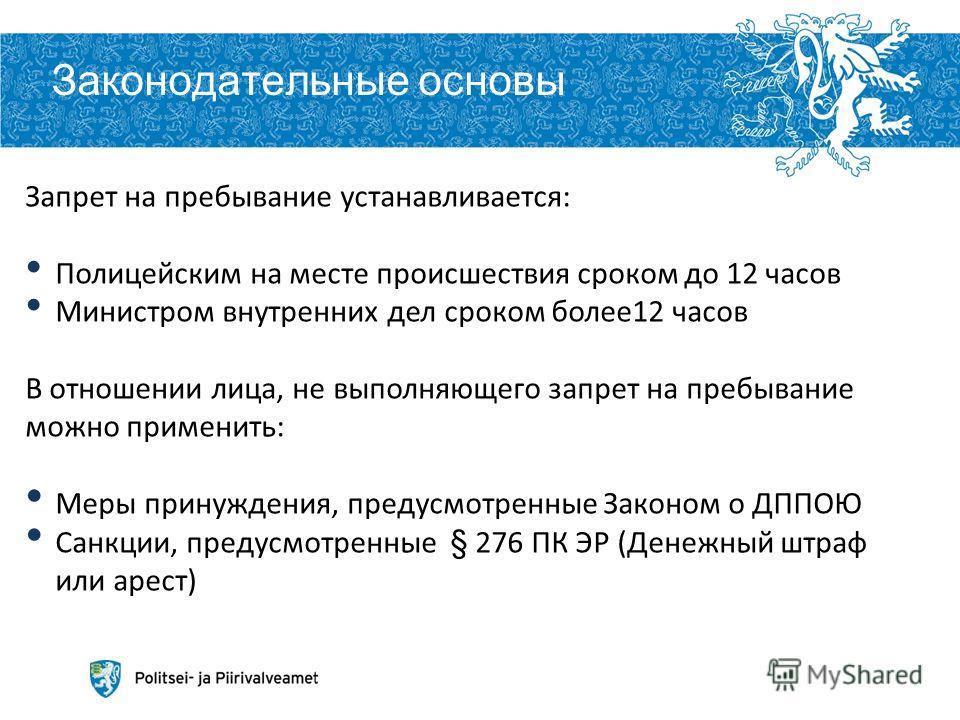 Законодательные основы Aleksei Peganov 7 6.12.2013 Запрет на пребывание устанавливается: Полицейским на месте происшествия сроком до 12 часов Министром внутренних дел сроком более12 часов В отношении лица, не выполняющего запрет на пребывание можно п