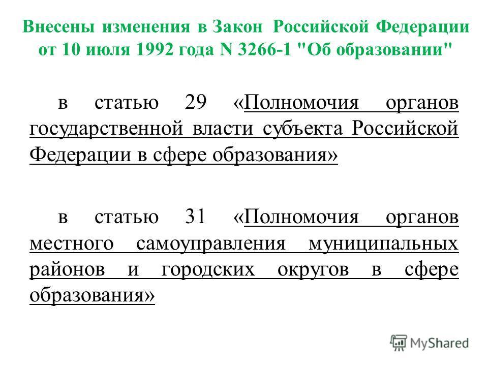 Внесены изменения в Закон Российской Федерации от 10 июля 1992 года N 3266-1