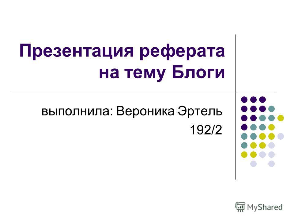 Презентация реферата на тему Блоги выполнила: Вероника Эртель 192/2