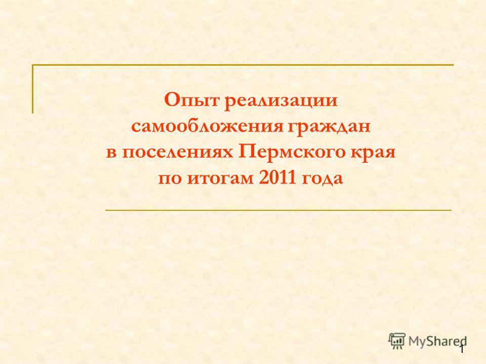 Опыт реализации самообложения граждан в поселениях Пермского края по итогам 2011 года 1