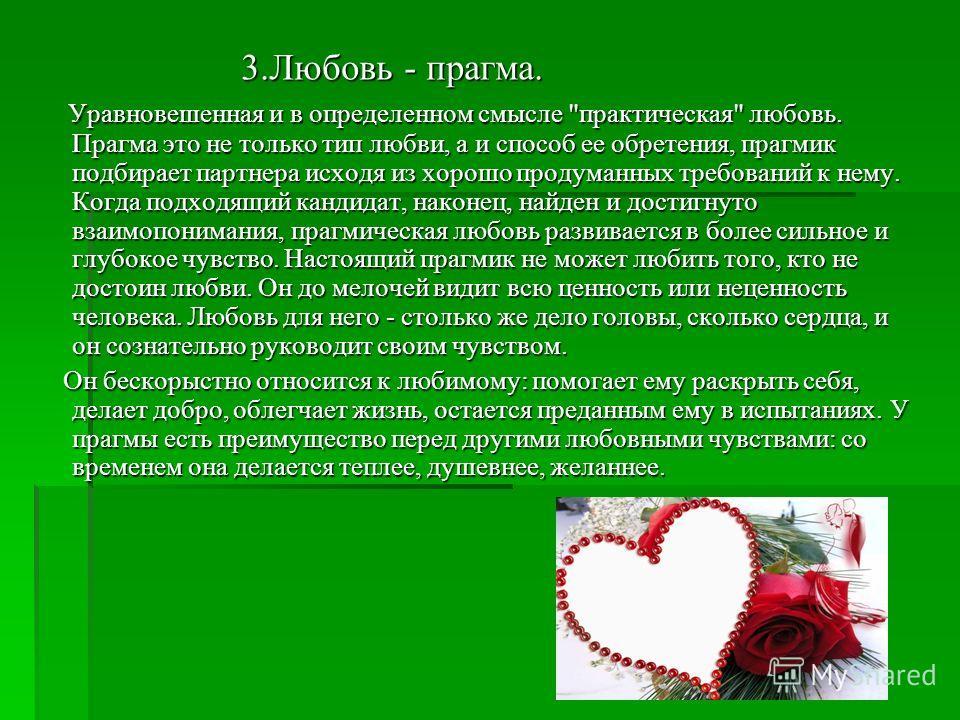 3.Любовь - прагма. 3.Любовь - прагма. Уравновешенная и в определенном смысле