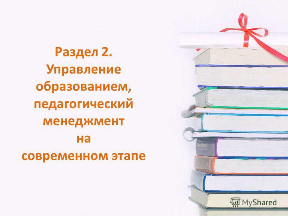 Раздел 2. Управление образованием, педагогический менеджмент на современном этапе