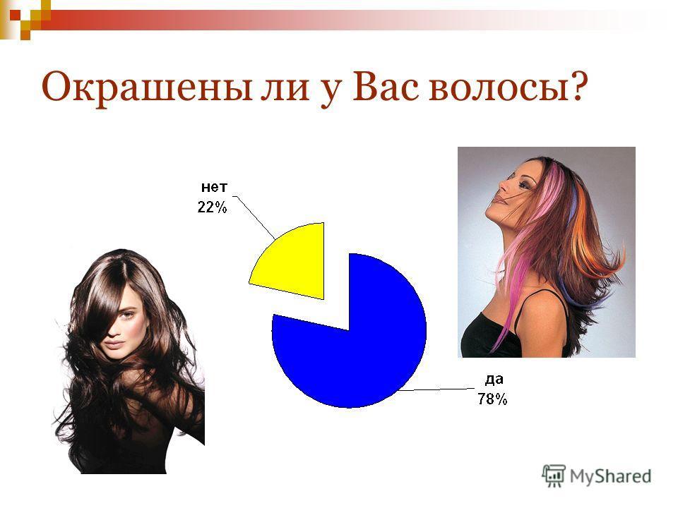 Окрашены ли у Вас волосы?