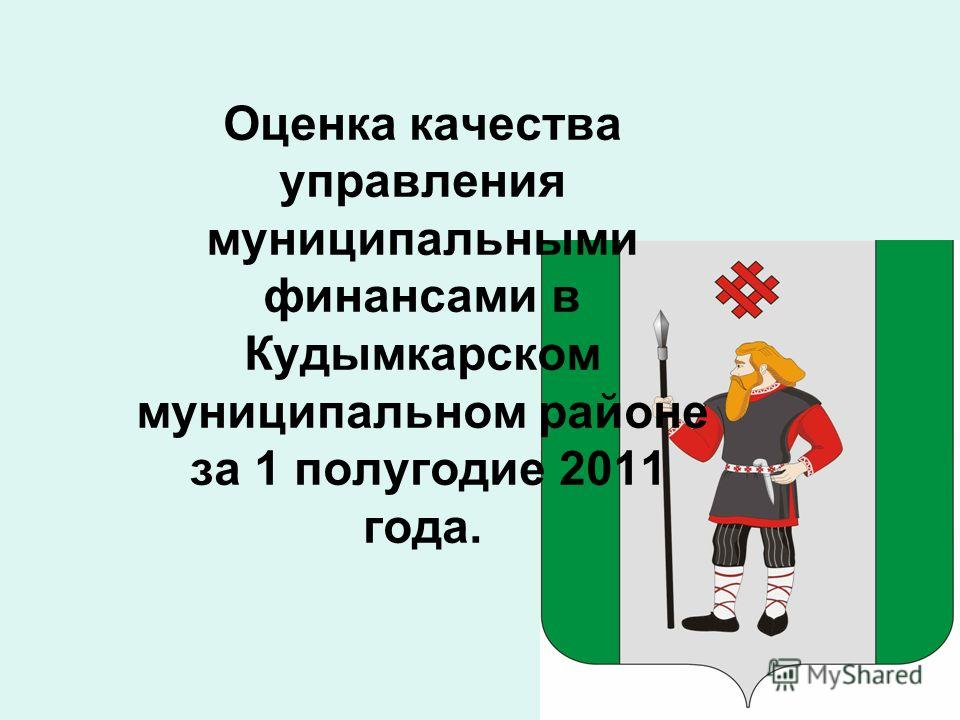 Оценка качества управления муниципальными финансами в Кудымкарском муниципальном районе за 1 полугодие 2011 года.