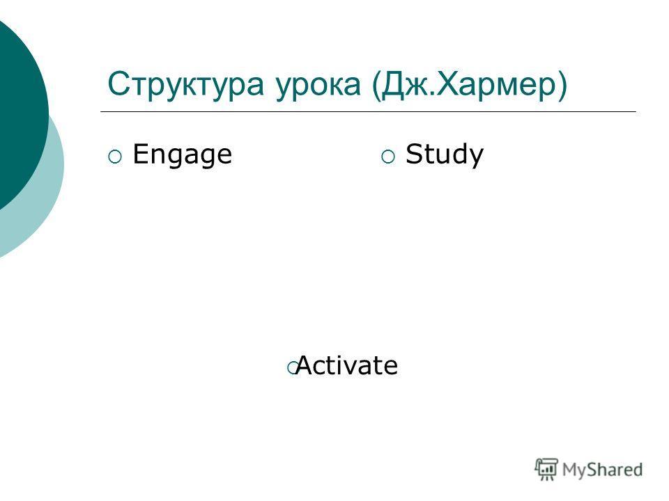 Структура урока (Дж.Хармер) Engage Study Activate
