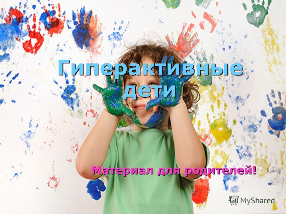 Гиперактивные дети Материал для родителей!