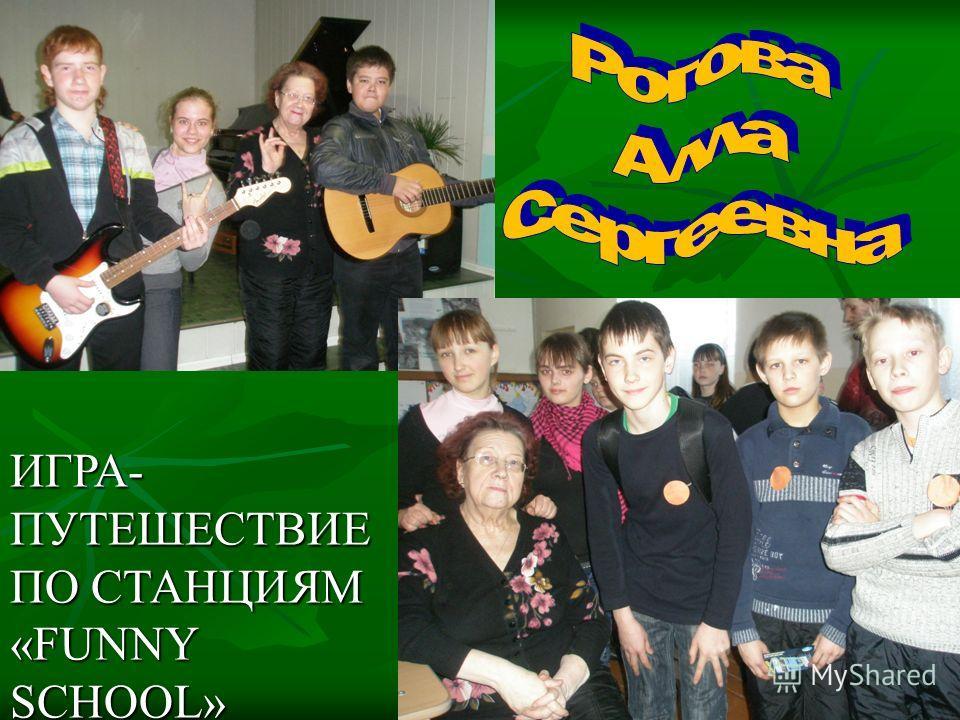 ИГРА- ПУТЕШЕСТВИЕ ПО СТАНЦИЯМ «FUNNY SCHOOL»