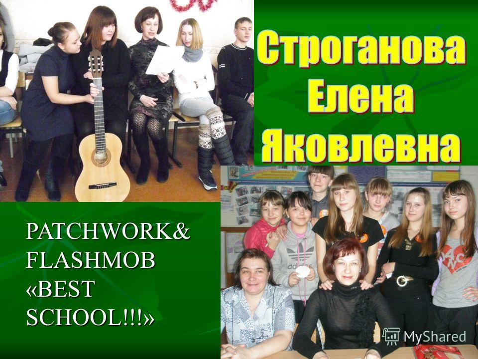 PATCHWORK& FLASHMOB «BEST SCHOOL!!!»