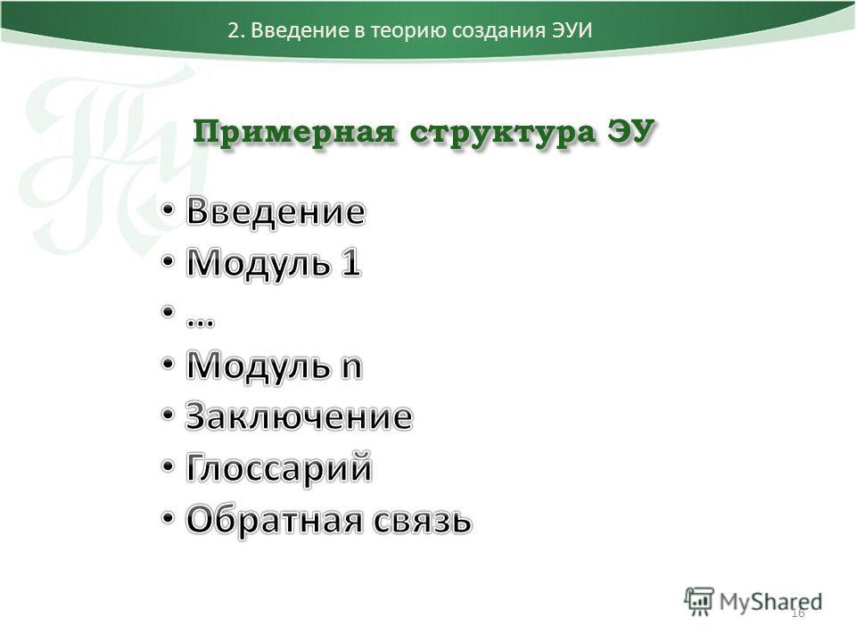 16 2. Введение в теорию создания ЭУИ Примерная структура ЭУ