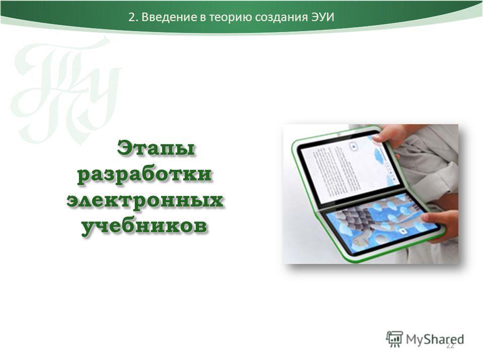 22 2. Введение в теорию создания ЭУИ Этапы разработки электронных учебников
