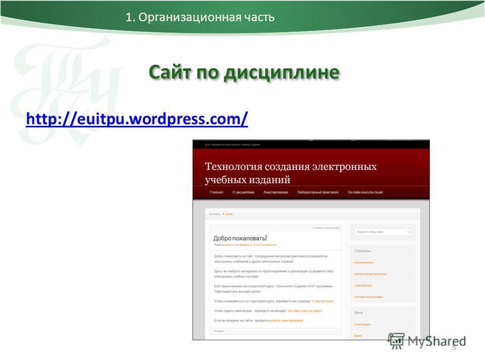 Сайт по дисциплине 5 http://euitpu.wordpress.com/ 1. Организационная часть