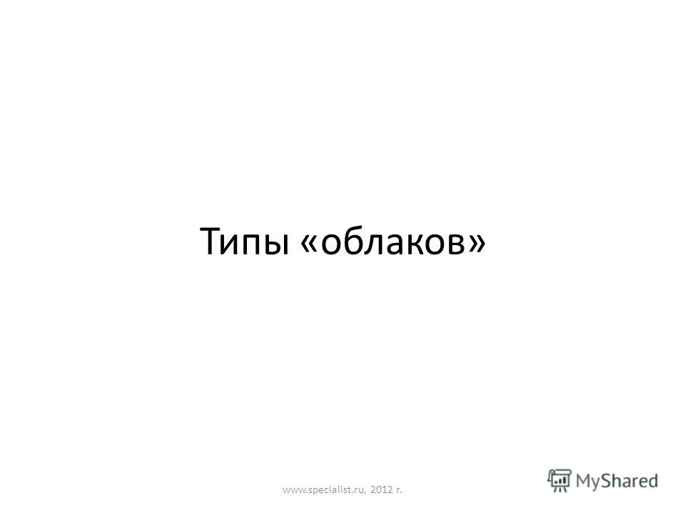 Типы «облаков» www.specialist.ru, 2012 г.