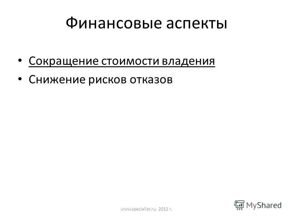 Финансовые аспекты Сокращение стоимости владения Снижение рисков отказов www.specialist.ru, 2012 г.