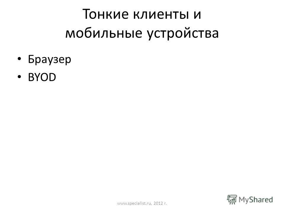 Тонкие клиенты и мобильные устройства Браузер BYOD www.specialist.ru, 2012 г.