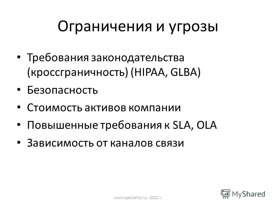 Ограничения и угрозы Требования законодательства (кроссграничность) (HIPAA, GLBA) Безопасность Стоимость активов компании Повышенные требования к SLA, OLA Зависимость от каналов связи www.specialist.ru, 2012 г.