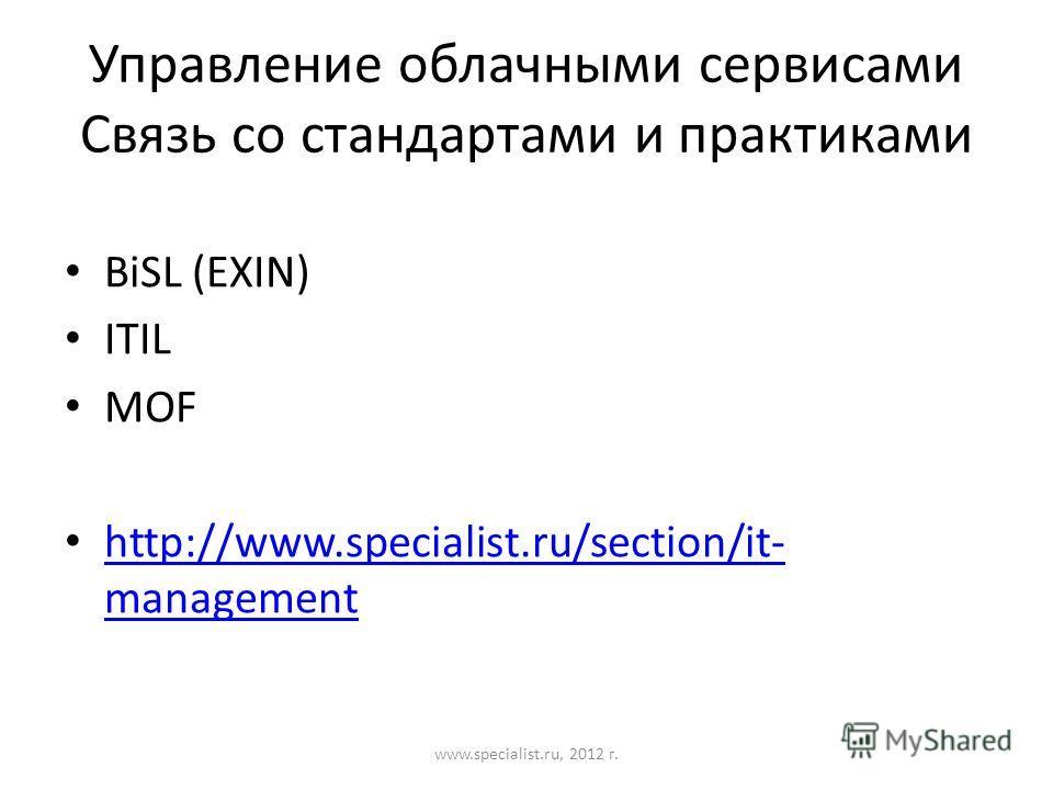 Управление облачными сервисами Связь со стандартами и практиками BiSL (EXIN) ITIL MOF http://www.specialist.ru/section/it- management http://www.specialist.ru/section/it- management www.specialist.ru, 2012 г.