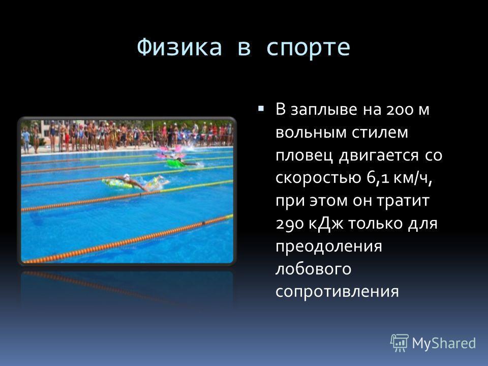 Физика в спорте В заплыве на 200 м вольным стилем пловец двигается со скоростью 6,1 км/ч, при этом он тратит 290 кДж только для преодоления лобового сопротивления