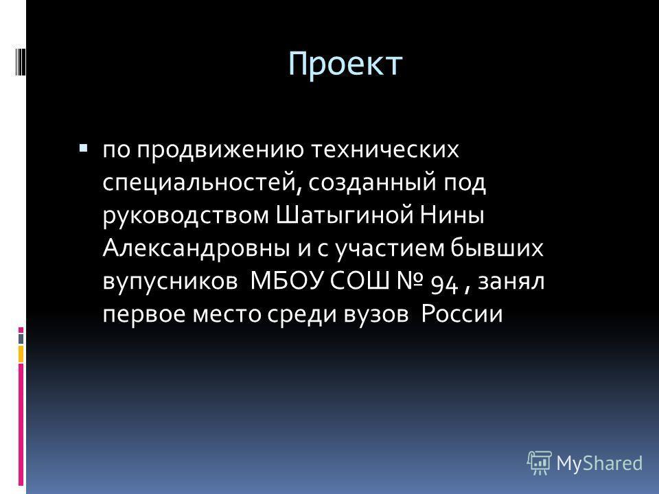 Проект по продвижению технических специальностей, созданный под руководством Шатыгиной Нины Александровны и с участием бывших вупусников МБОУ СОШ 94, занял первое место среди вузов России