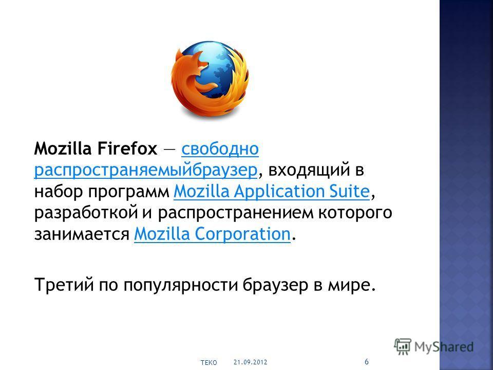 Mozilla Firefox свободно распространяемыйбраузер, входящий в набор программ Mozilla Application Suite, разработкой и распространением которого занимается Mozilla Corporation.свободно распространяемыйбраузерMozilla Application SuiteMozilla Corporation