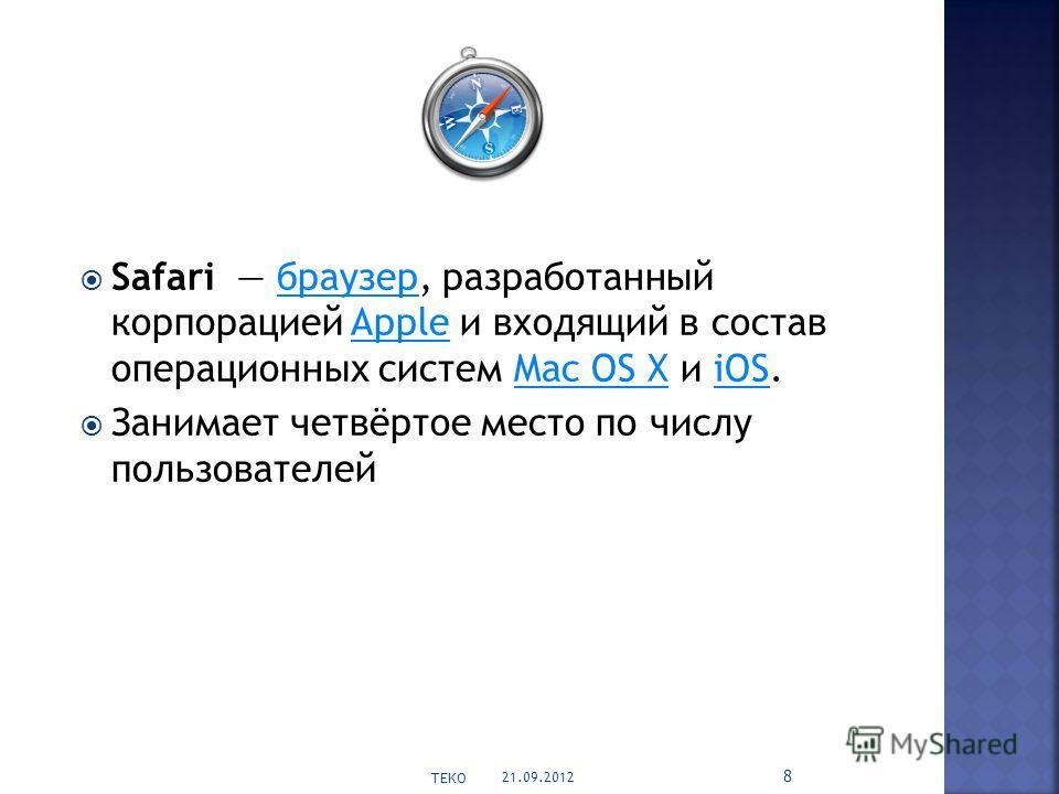 Safari браузер, разработанный корпорацией Apple и входящий в состав операционных систем Mac OS X и iOS.браузерAppleMac OS XiOS Занимает четвёртое место по числу пользователей 21.09.2012 TEKO 8