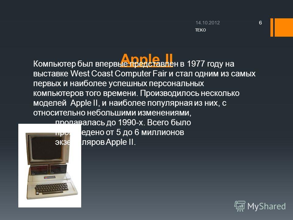 Apple II Компьютер был впервые представлен в 1977 году на выставке West Coast Computer Fair и стал одним из самых первых и наиболее успешных персональных компьютеров того времени. Производилось несколько моделей Apple II, и наиболее популярная из них