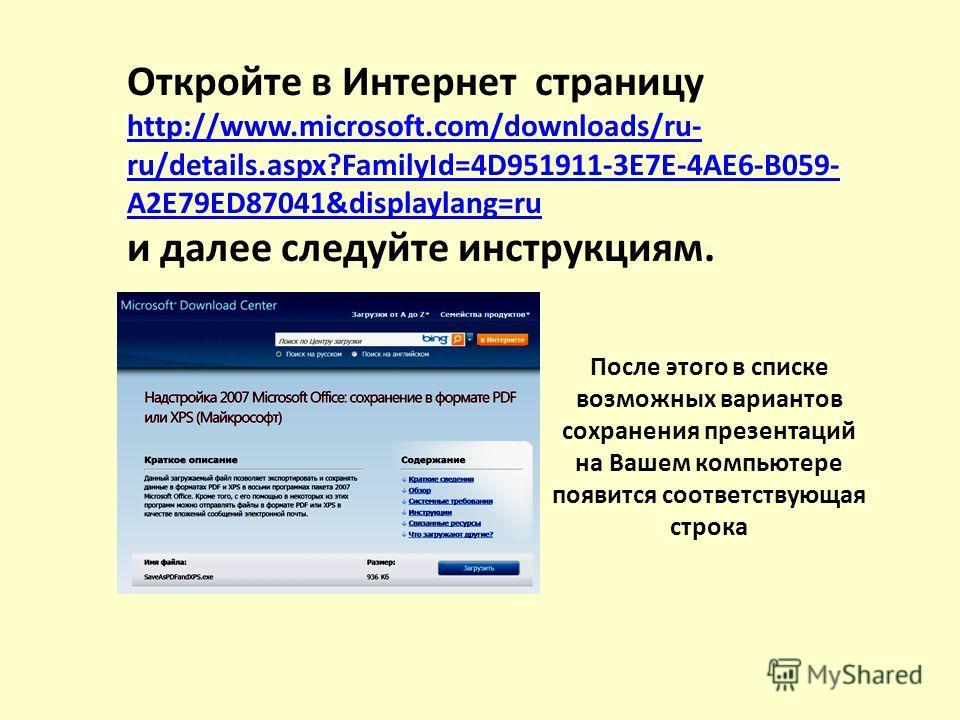 Откройте в Интернет страницу http://www.microsoft.com/downloads/ru- ru/details.aspx?FamilyId=4D951911-3E7E-4AE6-B059- A2E79ED87041&displaylang=ru http://www.microsoft.com/downloads/ru- ru/details.aspx?FamilyId=4D951911-3E7E-4AE6-B059- A2E79ED87041&di