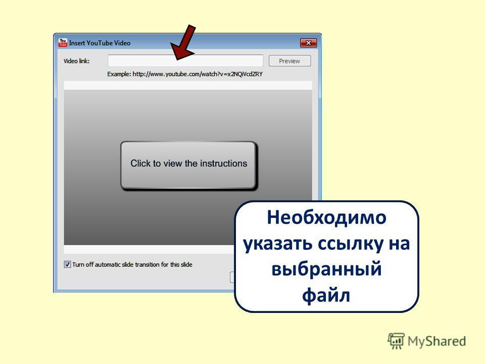 Необходимо указать ссылку на выбранный файл