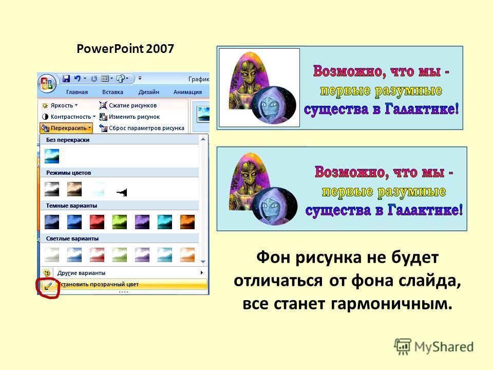 Фон рисунка не будет отличаться от фона слайда, все станет гармоничным. PowerPoint 2007