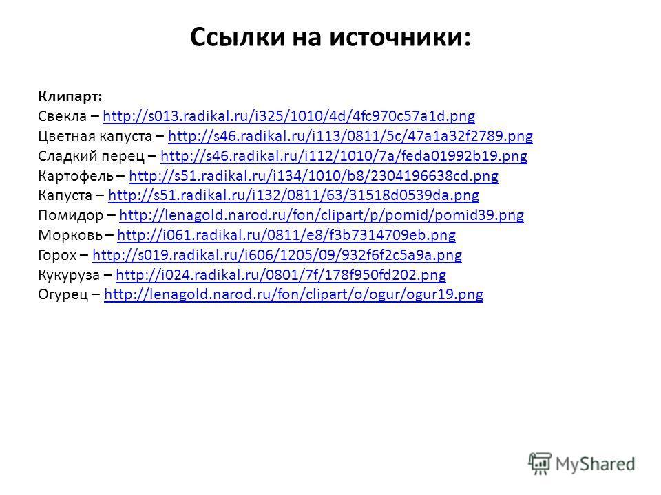 Ссылки на источники: Клипарт: Свекла – http://s013.radikal.ru/i325/1010/4d/4fc970c57a1d.pnghttp://s013.radikal.ru/i325/1010/4d/4fc970c57a1d.png Цветная капуста – http://s46.radikal.ru/i113/0811/5c/47a1a32f2789.pnghttp://s46.radikal.ru/i113/0811/5c/47