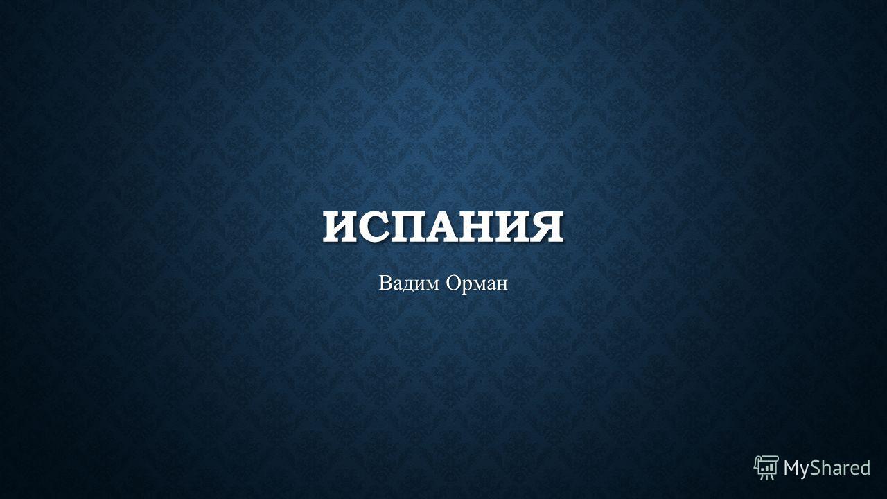 ИСПАНИЯ Вадим Орман