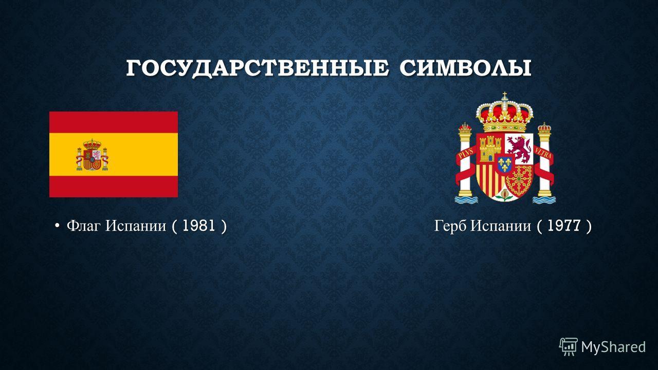 ГОСУДАРСТВЕННЫЕ СИМВОЛЫ Флаг Испании ( 1981 ) Герб Испании ( 1977 )Флаг Испании ( 1981 ) Герб Испании ( 1977 )