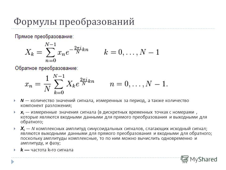 Формулы преобразований N количество значений сигнала, измеренных за период, а также количество компонент разложения ; x i измеренные значения сигнала ( в дискретных временных точках с номерами, которые являются входными данными для прямого преобразов