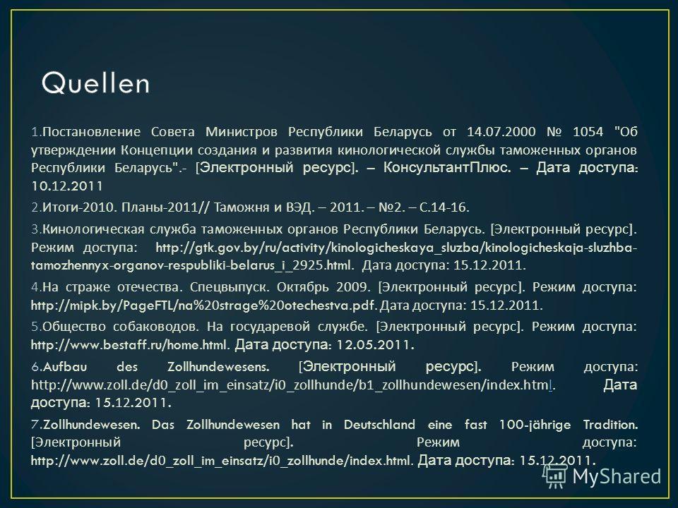 1.Постановление Совета Министров Республики Беларусь от 14.07.2000 1054